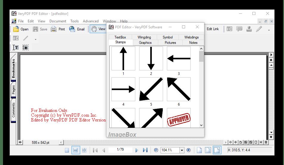 Аннотации в VeryPDF PDF Editor