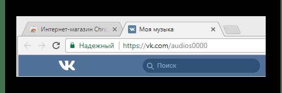 Автоматическое перенаправление на сайт ВКонтакте после установки расширения VK Blue