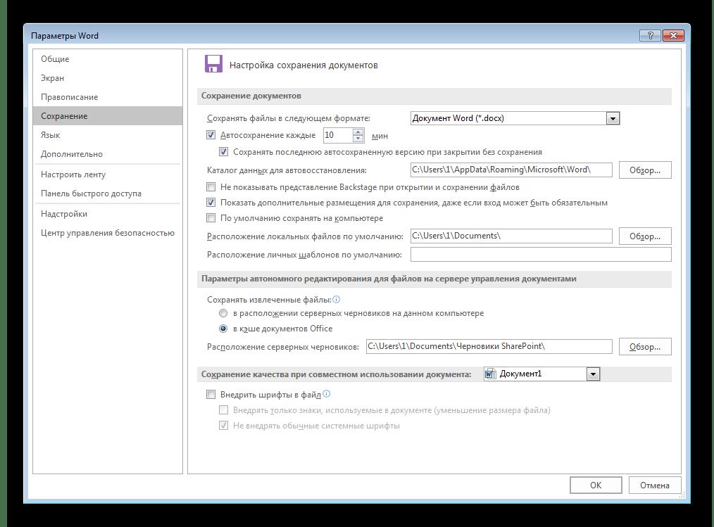 Автоматическое сохранение Microsoft Word