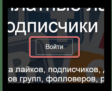 Авторизация на официальном сайте сервиса RusBux