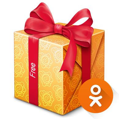 Бесплатный подарок в Одноклассниках