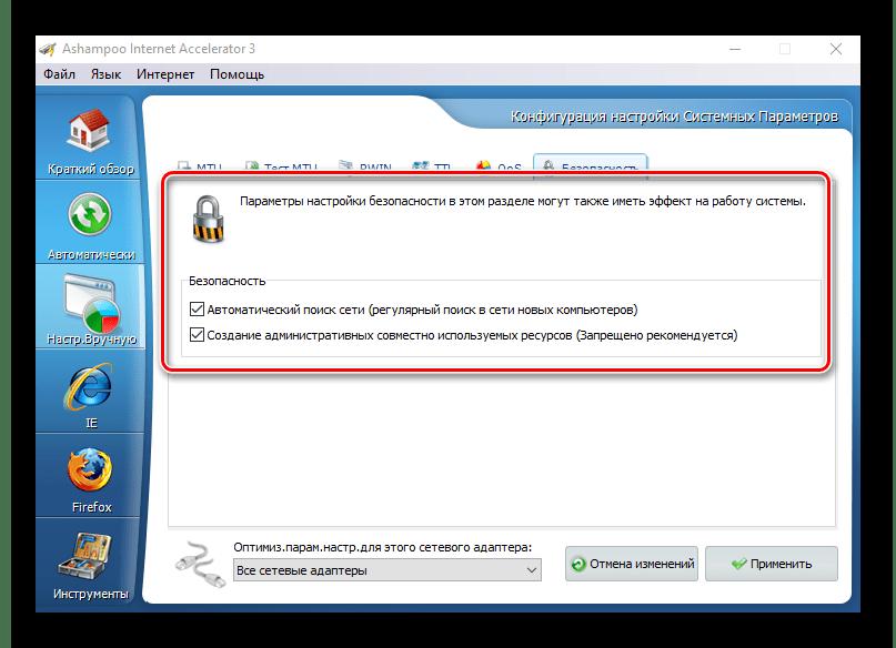 Безопасность в Ashampoo Internet Accelerator