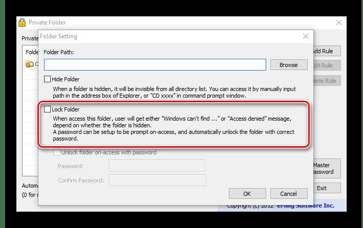 Блокировка директории в Private Folder
