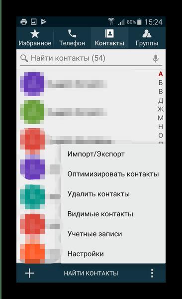 Демонстрация настроек контактов в True Phone Телефон Контакты