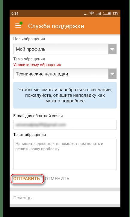 Диалог с поддержкой в мобильных Одноклассниках