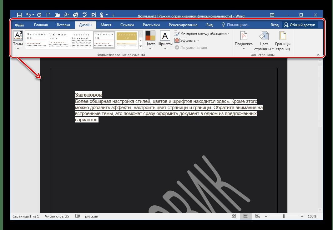 Дизайн Microsoft Word