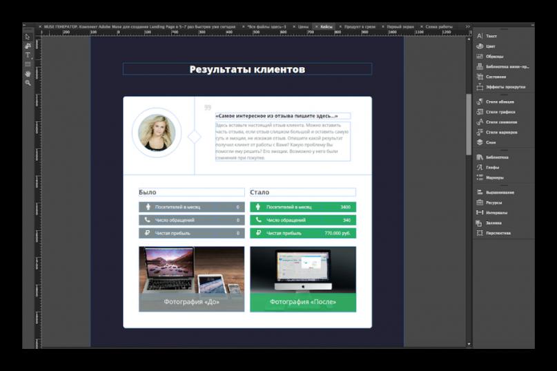 Добавление элементов на страницу проекта в программе Adobe Muse