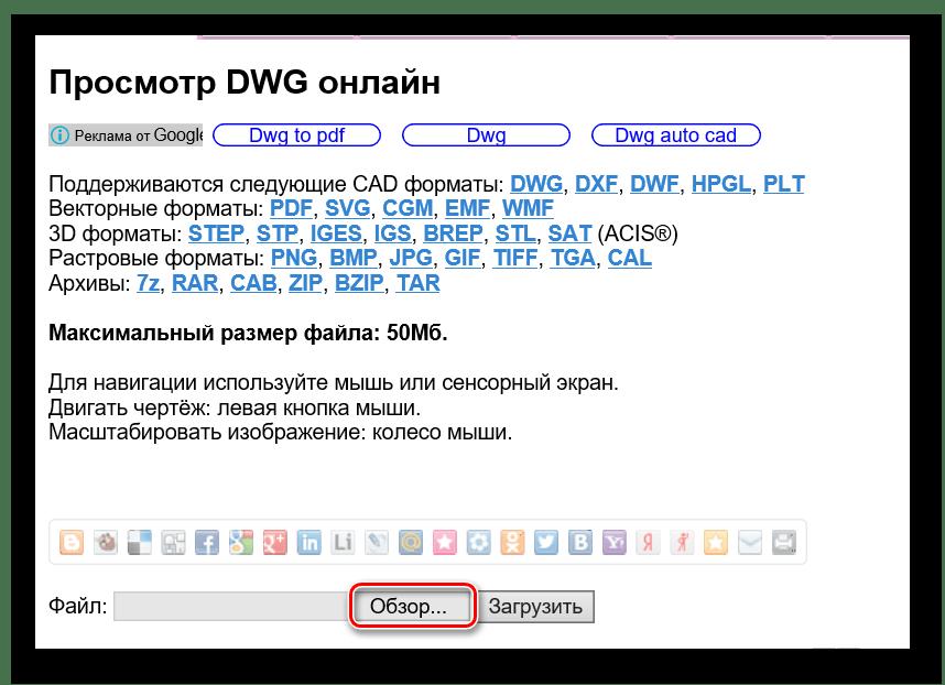 Добавление файла на сайт Program-pro
