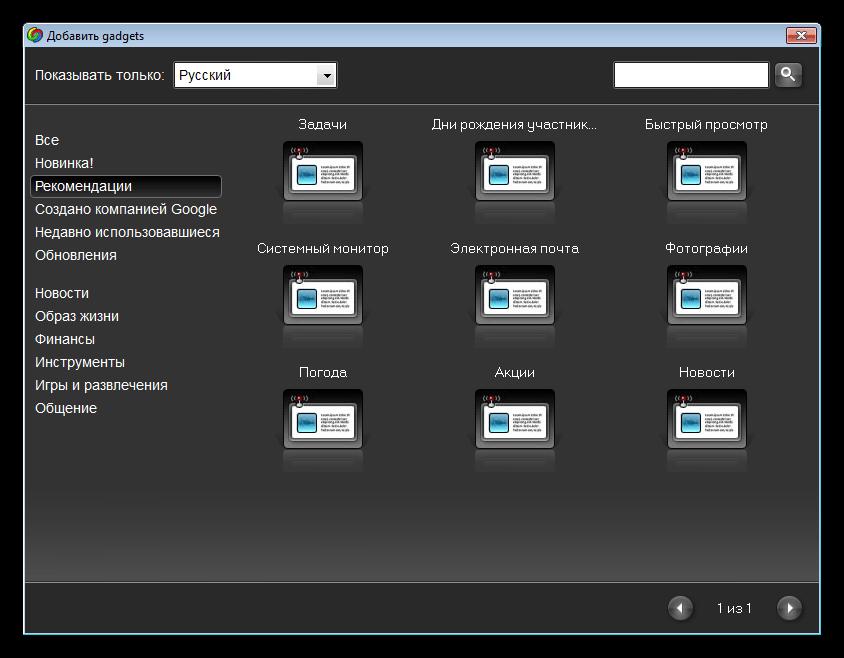Добавление гаджетов в информационный бар в программе Google Desktop Search