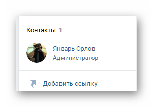 Добавление новых контактов на главной странице сообщества на сайте ВКонтакте