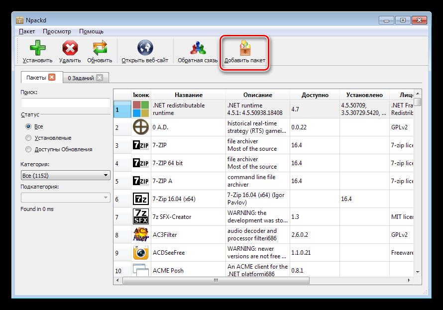 Добавление пакета приложений в репозиторий программы Npackd