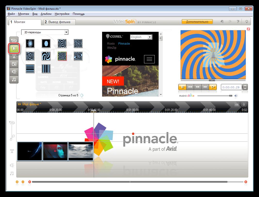 Добавление переходов в композицию в программе Pinnacle VideoSpin