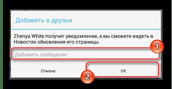Добавление сообщения к заявке в друзья в мобильном приложении ВКонтакте