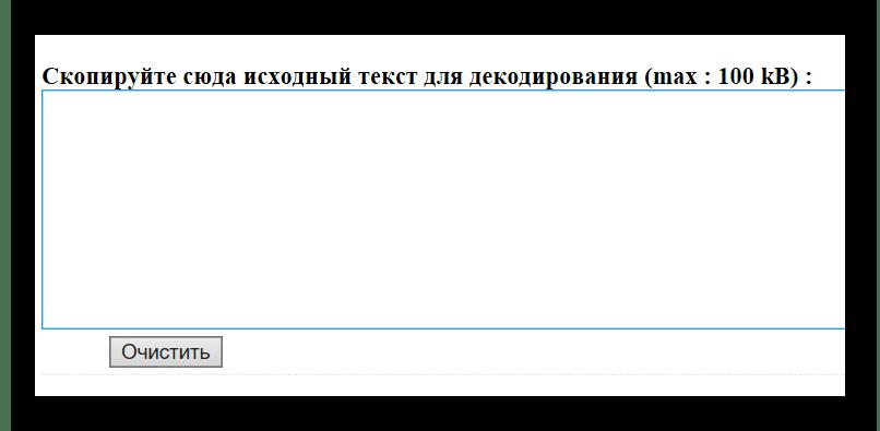 Добавление текста на универсальный декодер