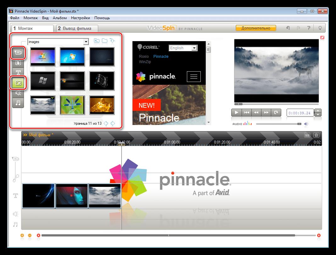 Добавление видео и звука в проект в программе Pinnacle VideoSpin