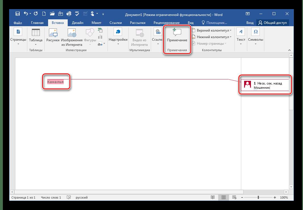 Добавление заметки Microsoft Word