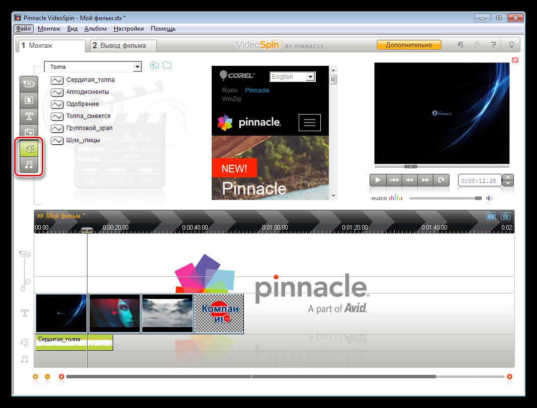 Добавление звуковых эффектов в программе Pinnacle VideoSpin
