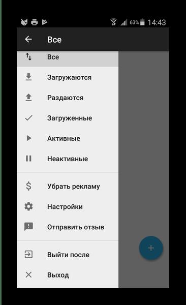 Дополнительне возможности CatTorrent