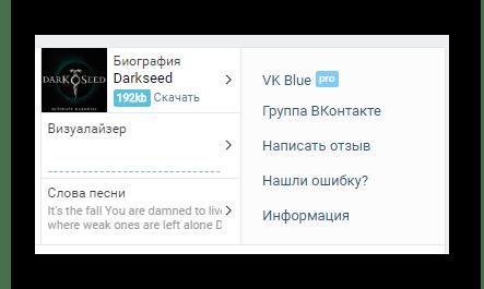 Дополнительное меню расширения VL Blue в разделе Музыка на сайте ВКонтакте