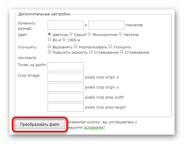 Дополнительные настройки Сервис Online-convert