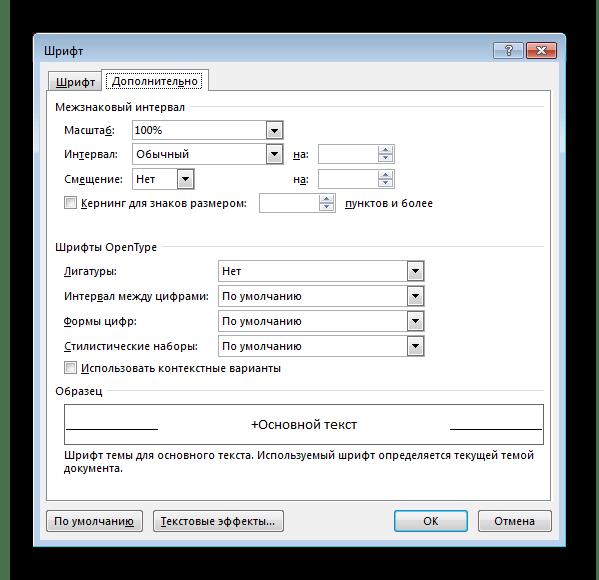 Дополнительные настройки шрифтов Microsoft Word