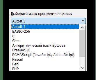 Доступные языки исходного кода в AFCE1