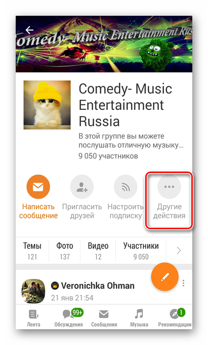 Другие действия в группе в приложении Одноклассники