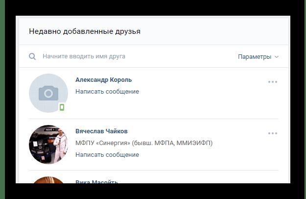 Друзья в разделе недавно добавленные друзья на сайте ВКонтакте