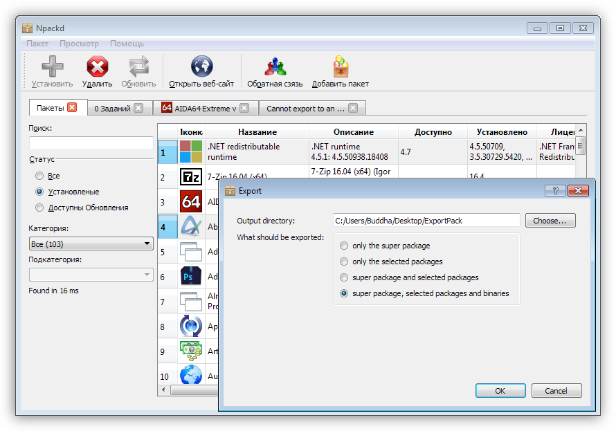 Экспорт приложений из каталога в программе Npackd