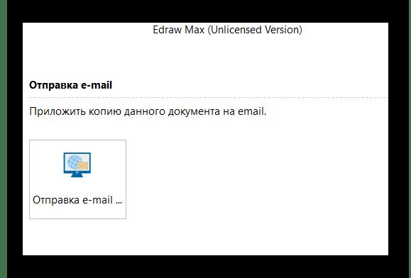 E-mail отправка в Edraw