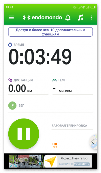 Endomondo на Андроид