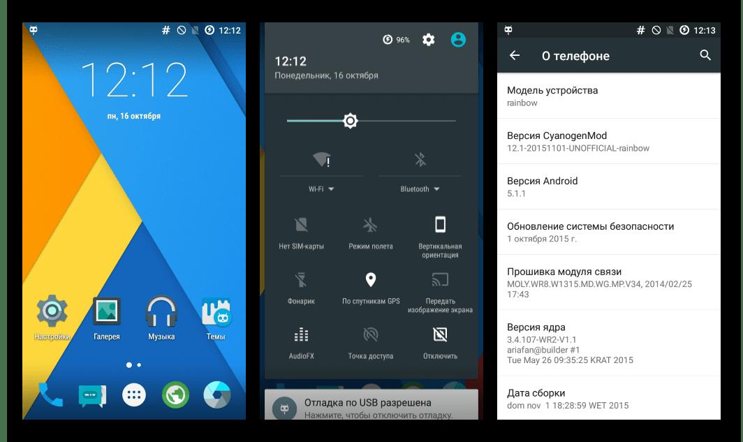 Explay Fresh CyanogenMod 12.1 скриншоты