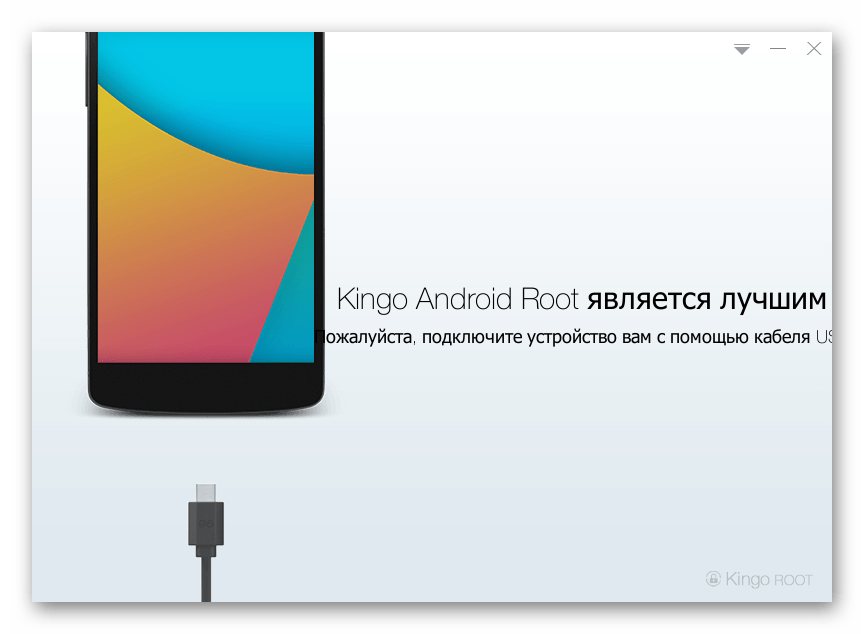 Explay Fresh KingoRoot для получения прав Суперпользователя