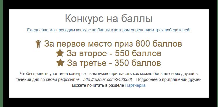 Ежедневный конкурс на баллы от сервиса RusBux