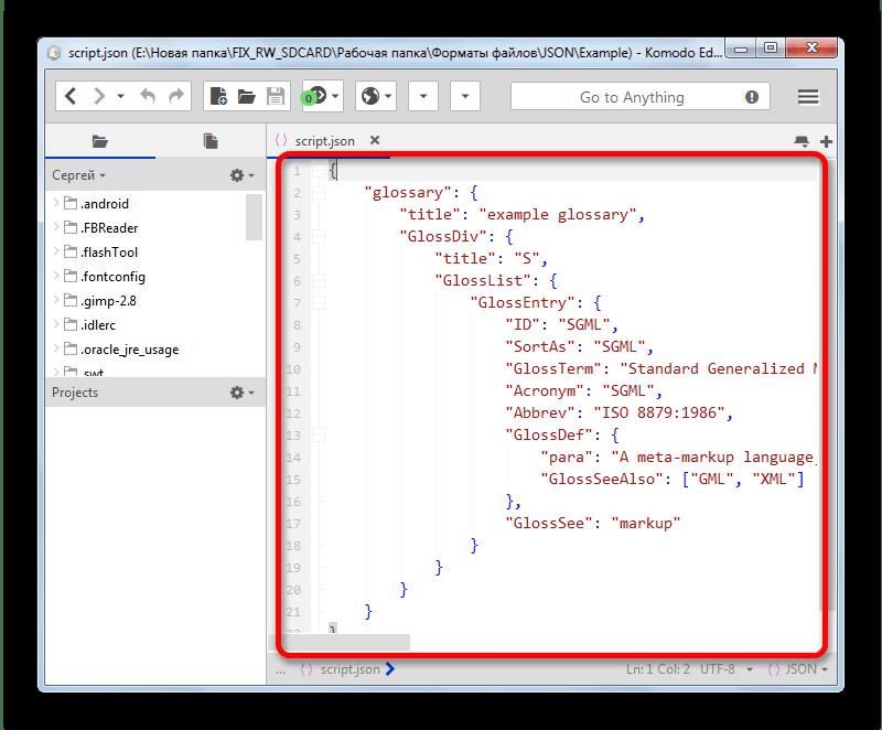 Файл, открытый в рабочей вкладке Komodo Edit