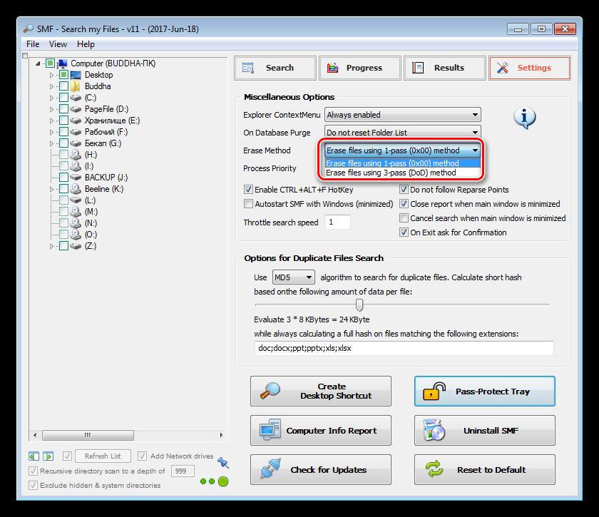 Физическое удаление файлов в программе Search My Files