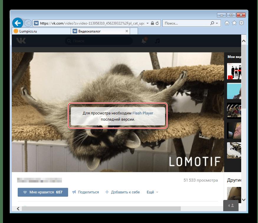 Flash Player ВКонтакте Не работает