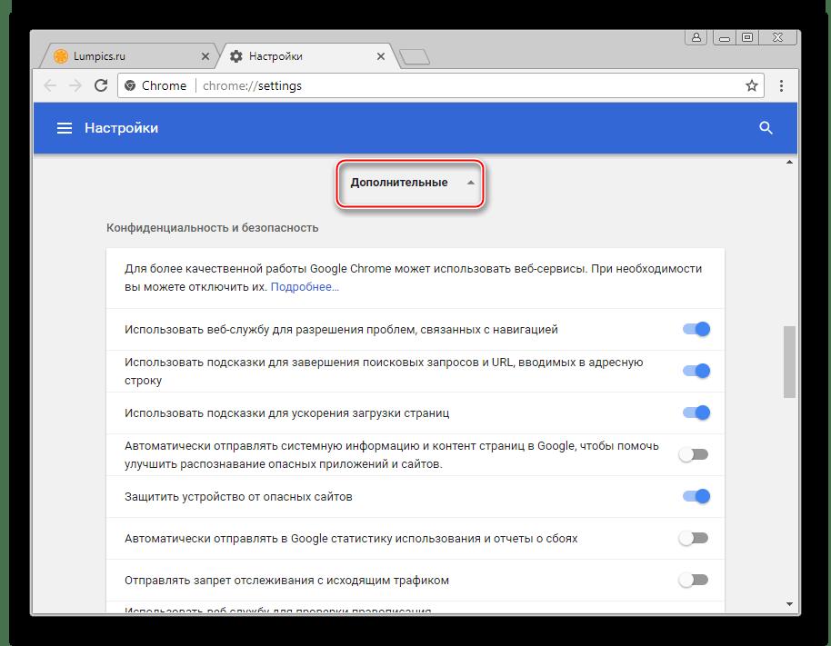 Flash Player в Google Chrome Настройки - Дополнительный список опций