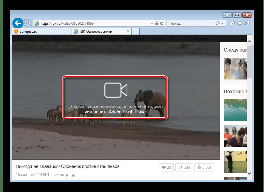 Flash Player в Одноклассниках не работает видео