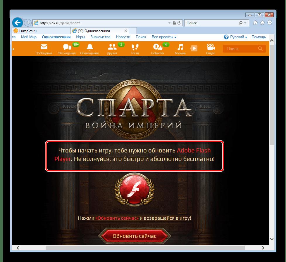 Flash Player в Одноклассниках не запускается игра