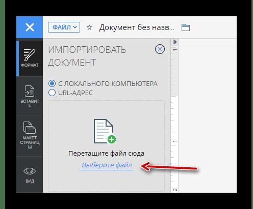 Форма для импорта нового документа в Zoho Writer