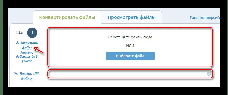 Форма для загрузки документа на сервис DocsPal