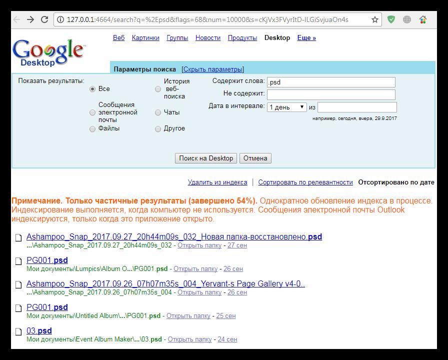 Функция расширенного поиска файлов в программе Google Desktop Search