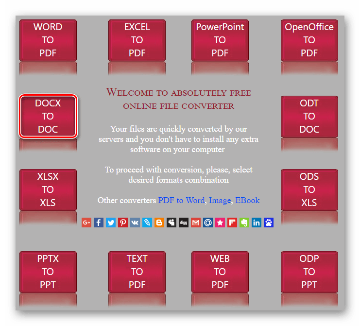 Главная страница сервиса Standard Converter