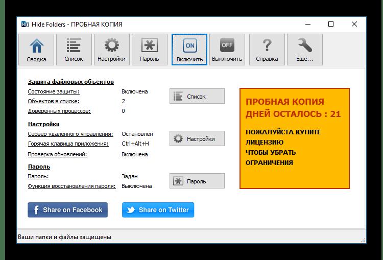 Главное изображения Hide Folders в программах для скрытия директорий