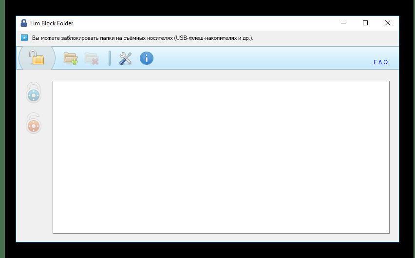 Главное изображения Lim LockFolder в ПО для скрытия папок
