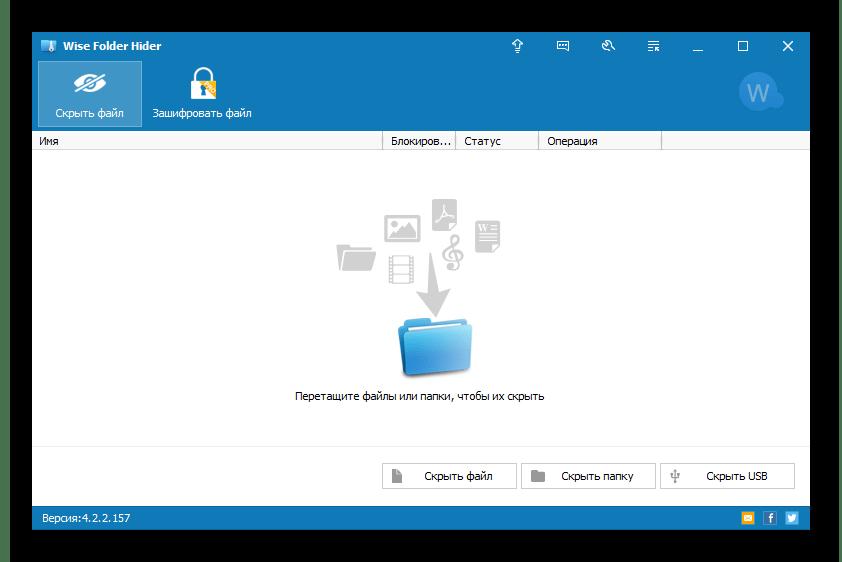 Главное изображения Wise Folder Hider в программах для скрытия папок