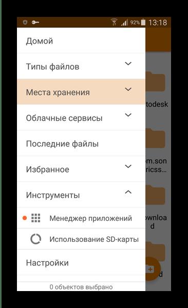 Главное меню ASTRO File Manager