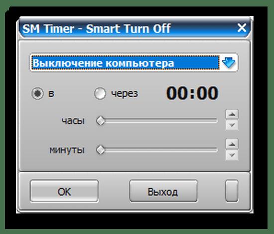 Главное меню SM Timer