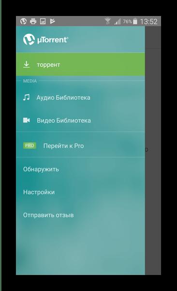 Главное меню клиента uTorrent